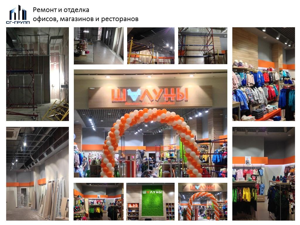 """Ремонт магазина Шалуны в ТРЦ """"Галерея"""", Новосибирск"""