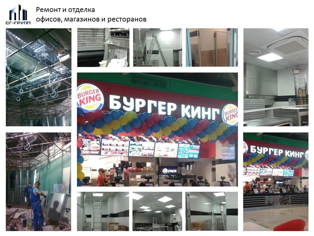 """Ремонт ресторана Burger King в ТРЦ """"Радуга парк"""", Екатеринбург"""